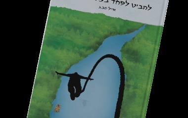הספר: להביט לפחד בעיניים ולנצח