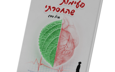 הספר: פעימות שהחסרתי