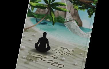 הספר: 100 פנינים של השראה